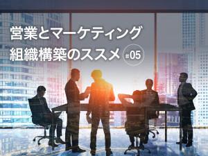 営業とマーケティグ組織構築のススメ〜#05 多様化する営業、マーケティング活動におけるリソースマネジメント