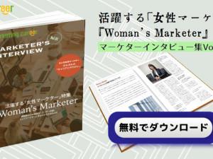 『マーケターインタビュー集Vol.01』
