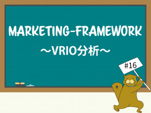 VRIO分析とは?4つの要素とやり方を簡潔に解説!【前編】