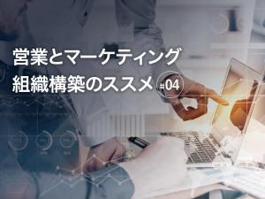 営業とマーケティグ組織構築のススメ〜#04 ナーチャリングが軸となる現代のマーケティングプロセスを知る〜