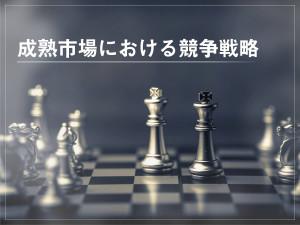 成熟市場における競争戦略