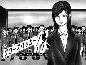 『グロースハッカー佚』(第16話)【冴える坂西】前編