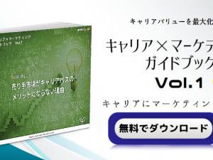 『キャリアxマーケティング 【ガイドブックVol.1 】』