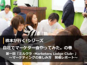 橋本が行く!自社でマーケター会やってみた。 マーケティング勉強会&交流会『ミルクラ』実施レポート!