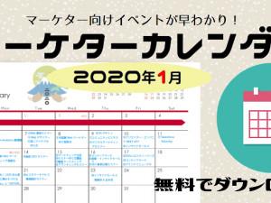 『マーケターカレンダー2020年1月版』