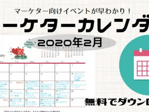 『マーケターカレンダー2020年2月版』