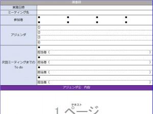 ミーティング議事録 テンプレート(Excel形式)