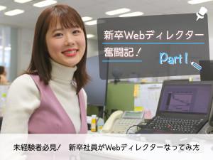 【未経験者必見】新卒社員がWebディレクターなってみた(Part1)