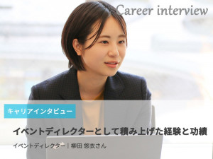 「イベントディレクターとして積み上げた経験と功績」イベントディレクター│柳田 悠衣さん