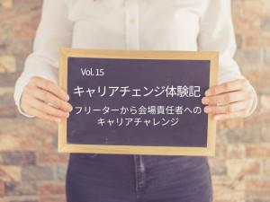 フリーターから会場責任者へのキャリアチャレンジ【キャリアチェンジ体験記】