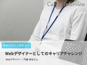 「Webデザイナーとしてのキャリアチャレンジ」Webデザイナー│門倉 卓也さん