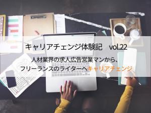 人材業界の求人広告営業マンから、フリーランスのライターへキャリアチェンジ【キャリアチェンジ体験記】