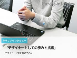 「デザイナーとしての歩みと挑戦」デザイナー│宮前 早希子さん
