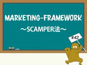 SCAMPER法を使ってアイデアを発展させよう! やり方や注意点をレクチャーします