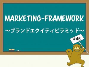 企業のブランド構築をステップで表す『ブランドエクイティピラミッド』を徹底解説