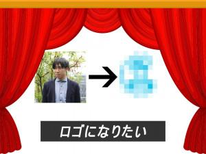 マーケター冨沢 28話目 【ロゴになれ】