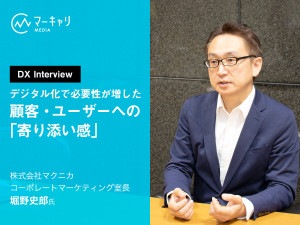 【DX Interview】株式会社マクニカ・堀野氏「デジタル化で必要性が増した顧客・ユーザーへの『寄り添い感』」