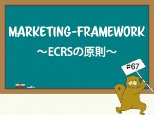 業務改善の着手には「ECRSの原則」を活用しよう
