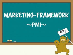 アイデアを分析する際に役立つPMI法とそのやり方