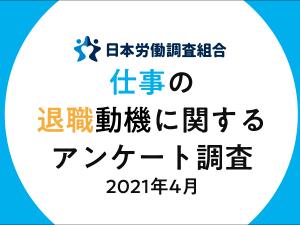 日本労働調査組合、仕事辞めたい!会社員は35.8%という結果に。アンケート調査結果を発表(2021/4/5)
