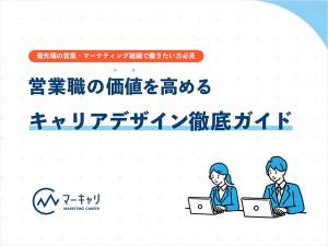 『営業職の価値を高めるキャリアデザイン徹底ガイド』ダウンロードページ