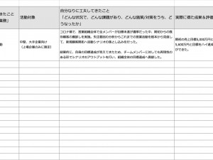 自己PR整理シート(Excel形式)