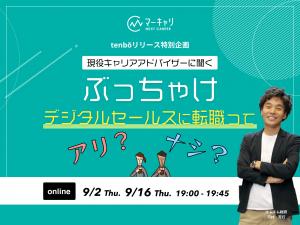 【9/2・9/16開催ウェビナー】tenbōリリース記念!◆現役キャリアアドバイザーに聞く◆ぶっちゃけデジタルセールス職ってアリ?ナシ?