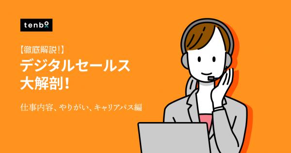 デジタルセールスとは? 〜仕事内容・やりがい、キャリアパスを徹底解説!〜