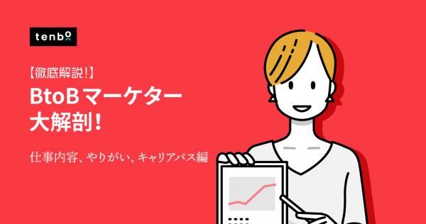 BtoBマーケターとは? 〜仕事内容・やりがい、キャリアパスを徹底解説!〜