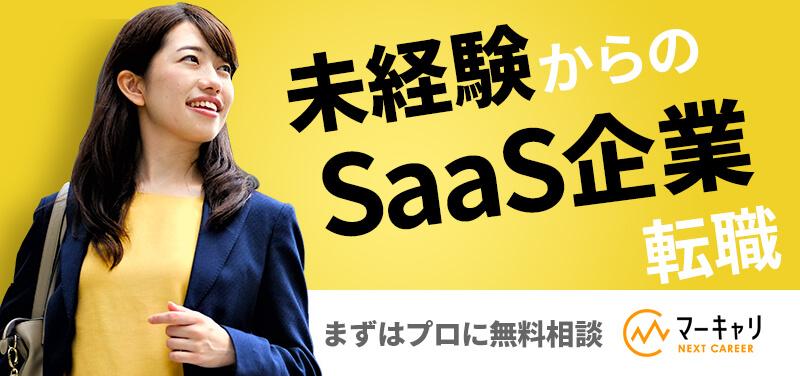 未経験からSaaS企業転職 まずはプロに無料相談 マーキャリNEXT CAREER