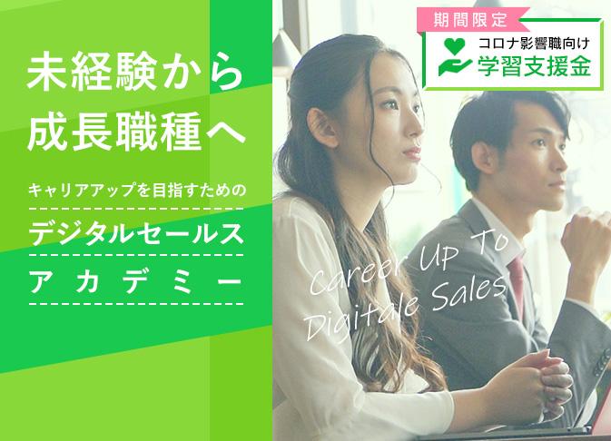エムエム デジタルセールス・アカデミー2021年7月に開校!